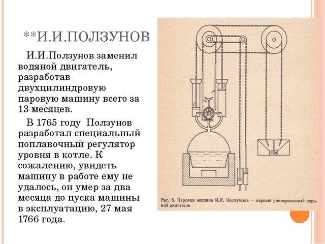 **И.И.ПОЛЗУНОВ  И.И.Ползунов заменил водяной двигатель, разработав двухцили...