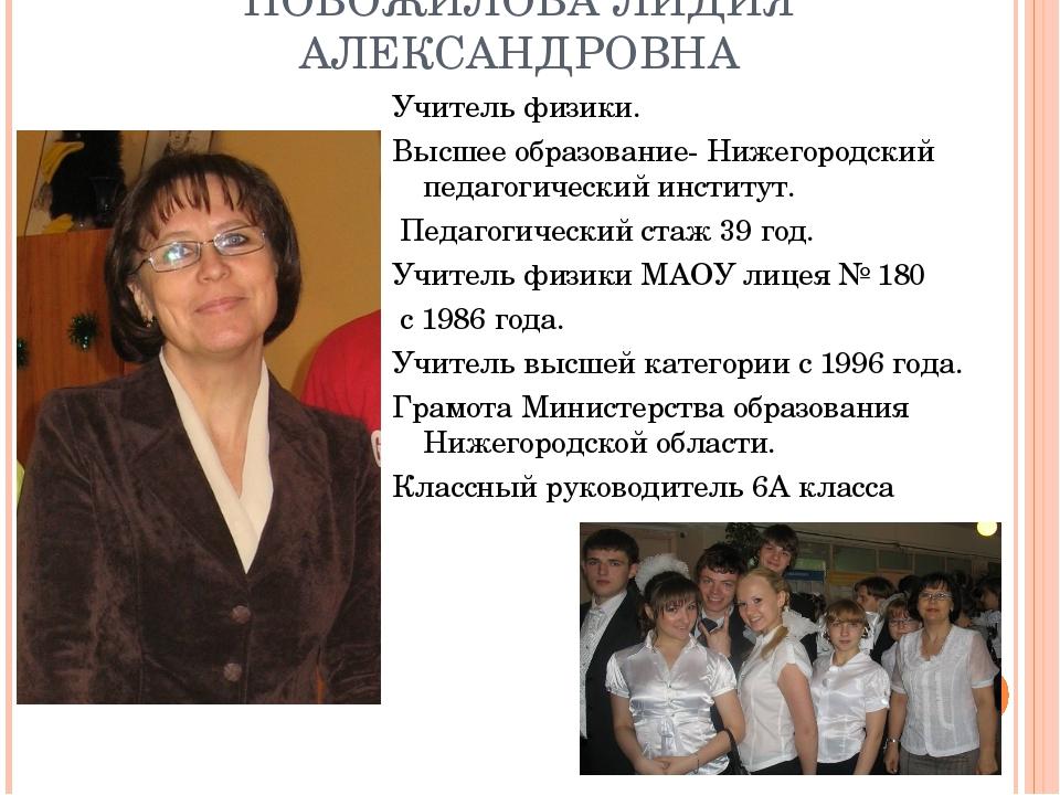 НОВОЖИЛОВА ЛИДИЯ АЛЕКСАНДРОВНА Учитель физики. Высшее образование- Нижегородс...