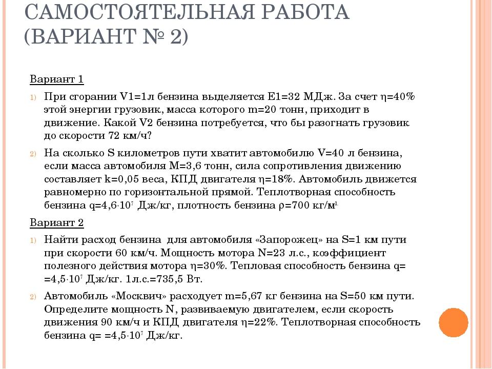 САМОСТОЯТЕЛЬНАЯ РАБОТА (ВАРИАНТ № 2) Вариант 1 При сгорании V1=1л бензина выд...