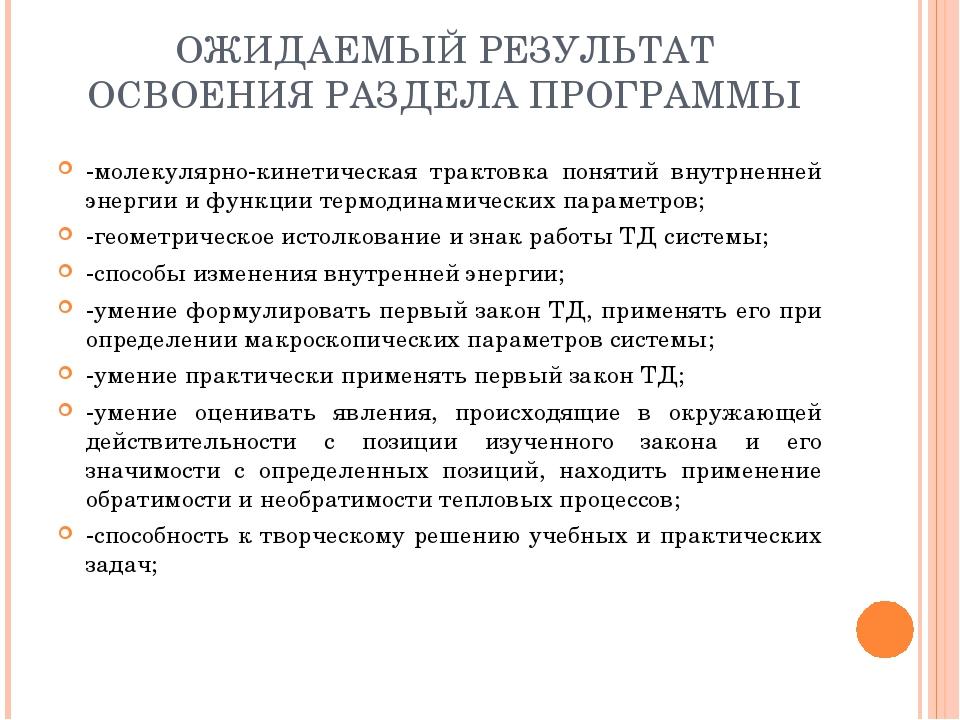 ОЖИДАЕМЫЙ РЕЗУЛЬТАТ ОСВОЕНИЯ РАЗДЕЛА ПРОГРАММЫ -молекулярно-кинетическая трак...