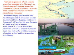 Адамзат тарихында адам қолымен жасалған каналдар көп: Мысалы Ұлы Қытай канал