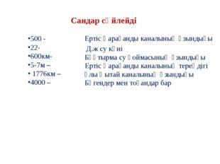 500 - 22- 600км- 5-7м – 1776км – 4000 – Ертіс Қарағанды каналының ұзындығы Д.
