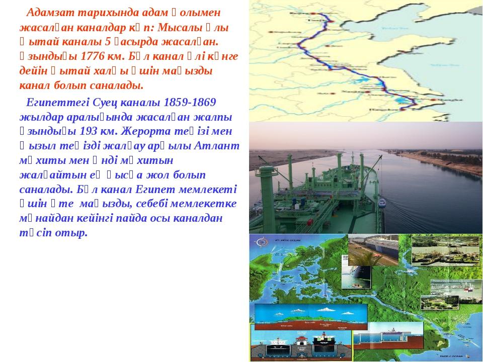 Адамзат тарихында адам қолымен жасалған каналдар көп: Мысалы Ұлы Қытай канал...