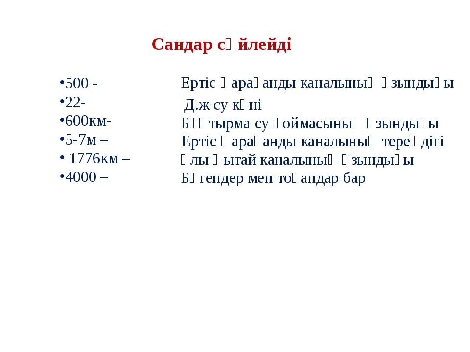 500 - 22- 600км- 5-7м – 1776км – 4000 – Ертіс Қарағанды каналының ұзындығы Д....