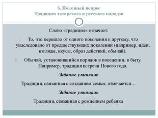 6. Полезный вопрос Традиции татарского и русского народов Слово «традиция» оз