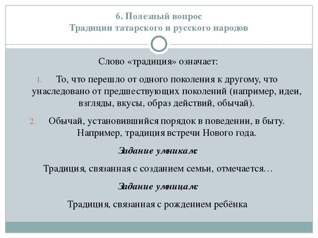 6. Полезный вопрос Традиции татарского и русского народов Слово «традиция» оз...