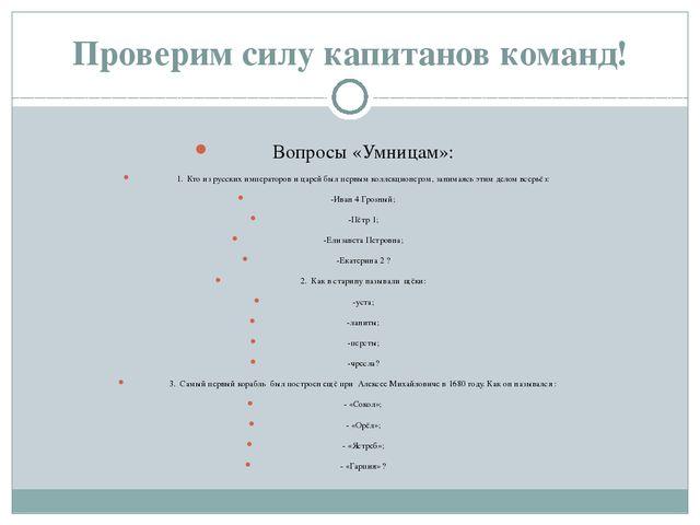 Проверим силу капитанов команд! Вопросы «Умницам»: 1. Кто из русских императо...