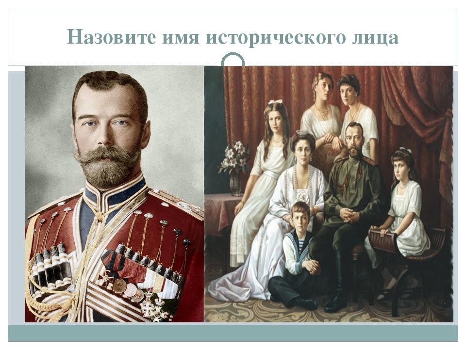 Назовите имя исторического лица