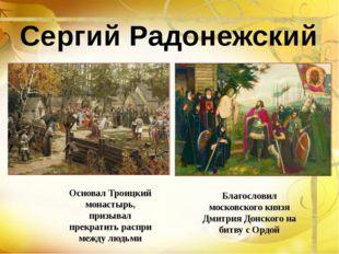 Основал Троицкий монастырь, призывал прекратить распри между людьми Благослов