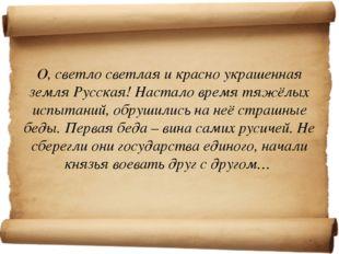 О, светло светлая и красно украшенная земля Русская! Настало время тяжёлых