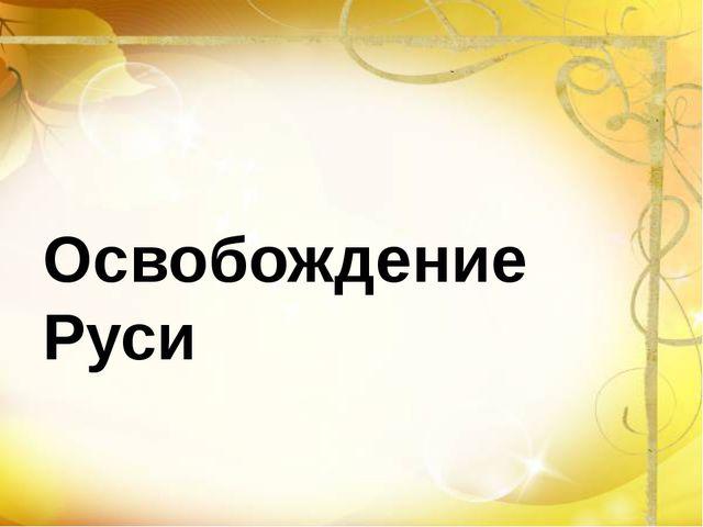 Освобождение Руси