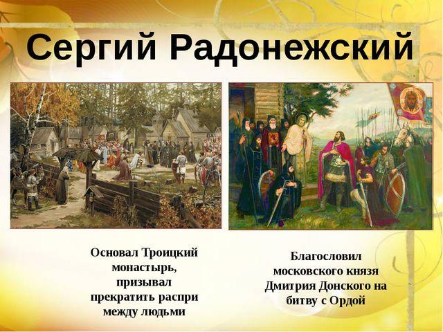 Основал Троицкий монастырь, призывал прекратить распри между людьми Благослов...