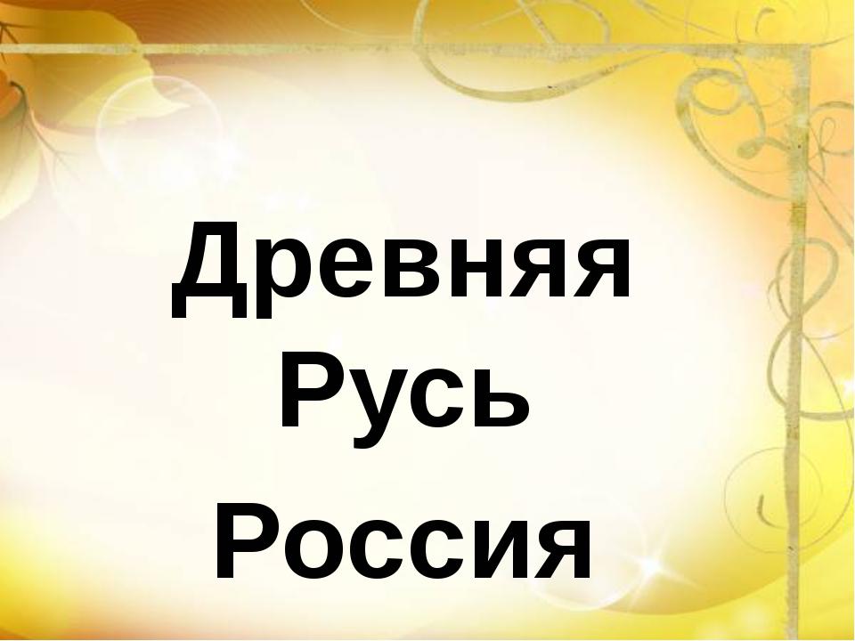 Древняя Русь Россия