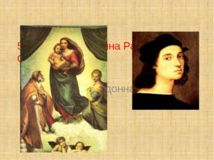 5.Известная картина Рафаэля Санти – … «Мона Лиза»; «Сикстинская мадонна»; «Т