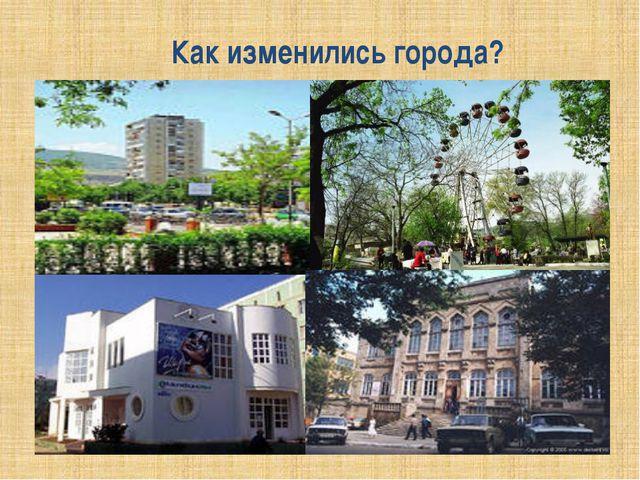 Как изменились города?