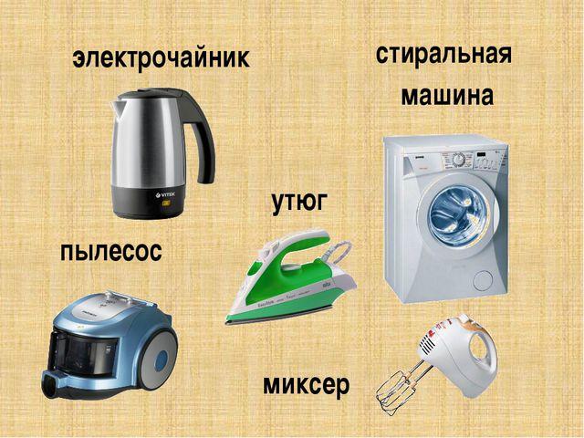 электрочайник стиральная машина пылесос утюг миксер