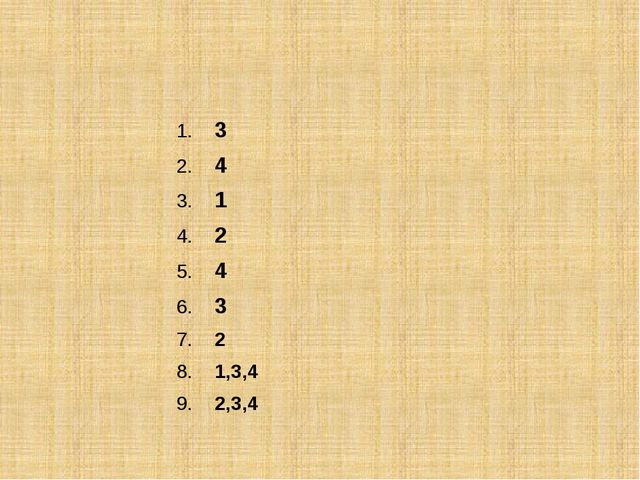 1. 3 2. 4 3. 1 4. 2 5. 4 6. 3 7. 2 8. 1,3,4 9. 2,3,4