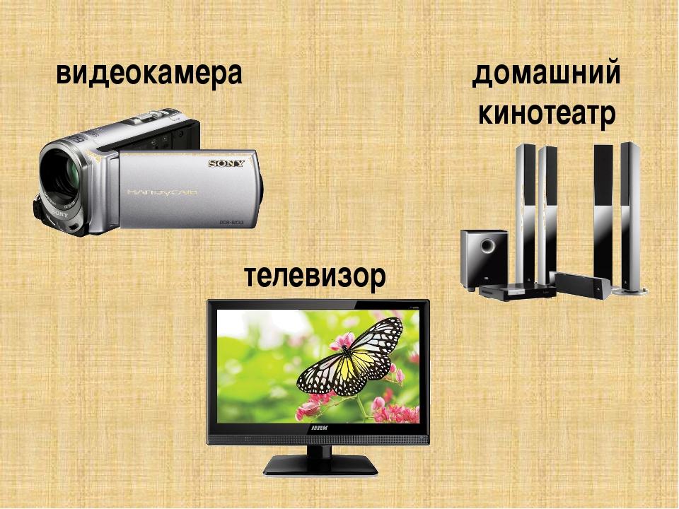 видеокамера домашний кинотеатр телевизор