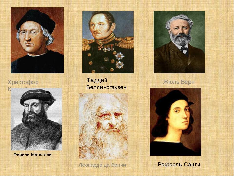 Христофор Колумб Жюль Верн Леонардо да Винчи Фаддей Беллинсгаузен Фернан Маг...