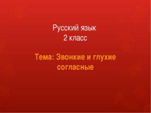 Русский язык 2 класс Тема: Звонкие и глухие согласные