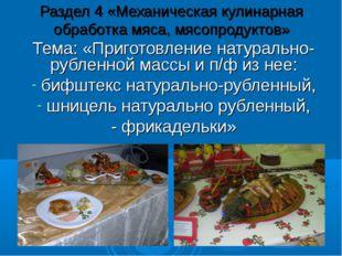Раздел 4 «Механическая кулинарная обработка мяса, мясопродуктов» Тема: «Приго
