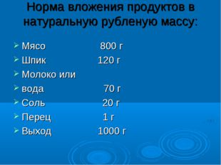 Норма вложения продуктов в натуральную рубленую массу: Мясо 800 г Шпик 120 г