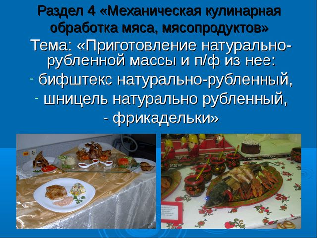 Раздел 4 «Механическая кулинарная обработка мяса, мясопродуктов» Тема: «Приго...