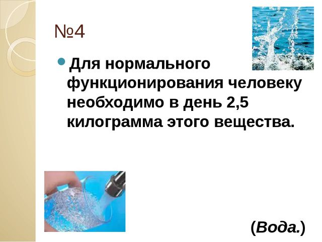 №4 Для нормального функционирования человеку необходимо в день 2,5 килограмма...
