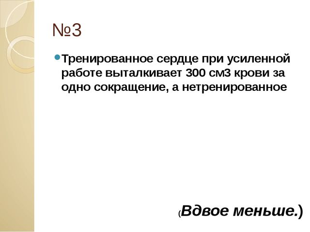 №3 Тренированное сердце при усиленной работе выталкивает 300 см3 крови за одн...