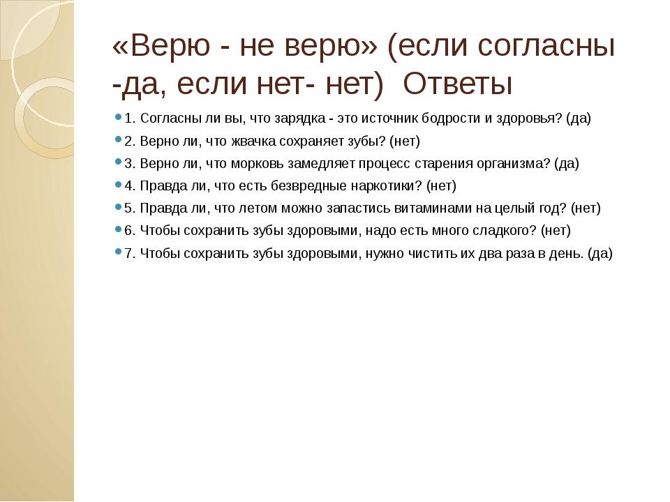«Верю - не верю» (если согласны -да, если нет- нет) Ответы 1. Согласны ли вы,...