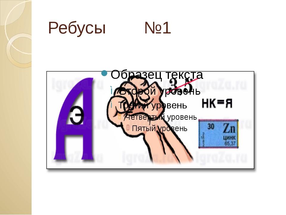 Ребусы №1