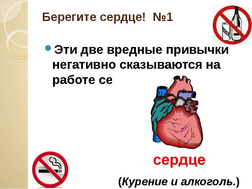 Берегите сердце! №1 Эти две вредные привычки негативно сказываются на работе...