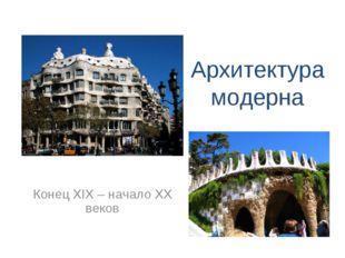 Архитектура модерна Конец XIX – начало XX веков