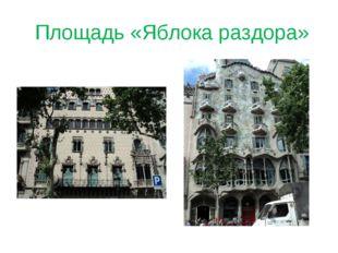 Площадь «Яблока раздора»