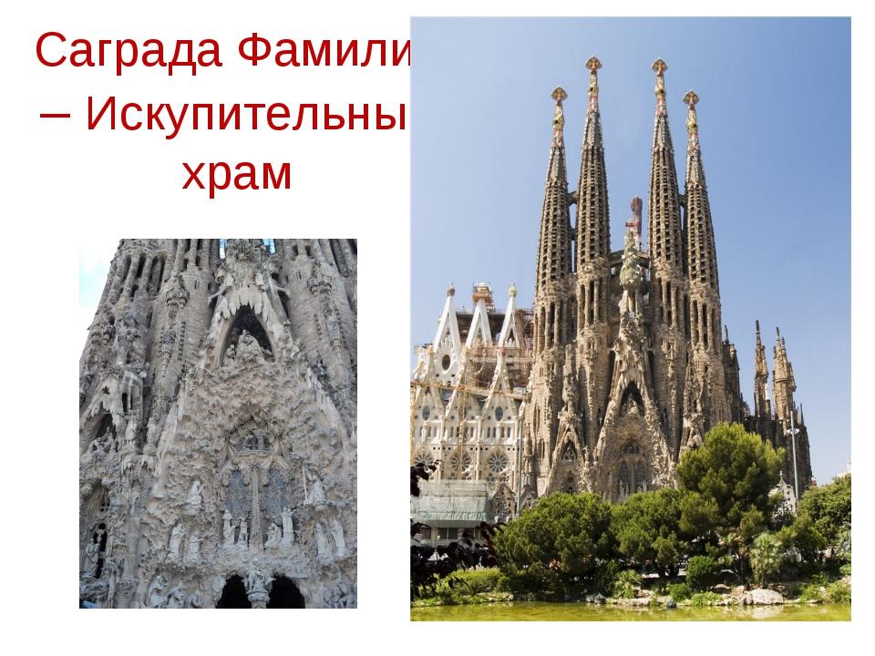 Саграда Фамилия – Искупительный храм