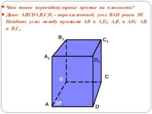 Что такое перпендикулярные прямые на плоскости? Дано: АВСDA1B1C1D1 – параллел