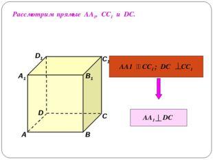 Рассмотрим прямые АА1, СС1 и DC. D1 В А1 А D С1 С В1 АА1   СС1 ; DC СС1 АА1