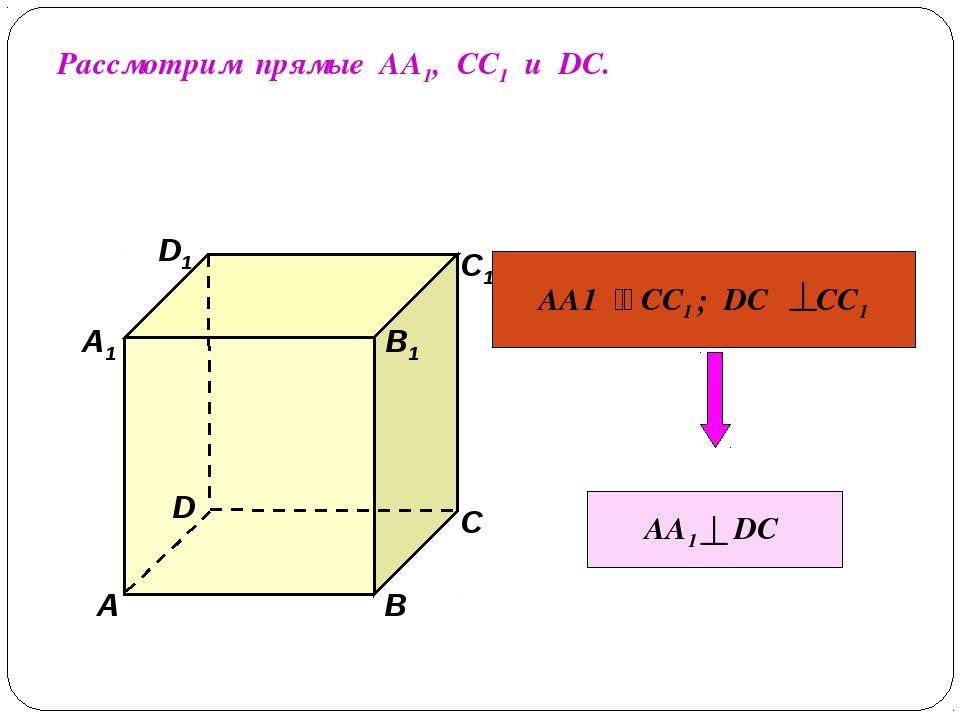 Рассмотрим прямые АА1, СС1 и DC. D1 В А1 А D С1 С В1 АА1   СС1 ; DC СС1 АА1...