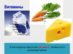 Витамины В этих продуктах присутствует витамин А – витамин роста, улучшающий