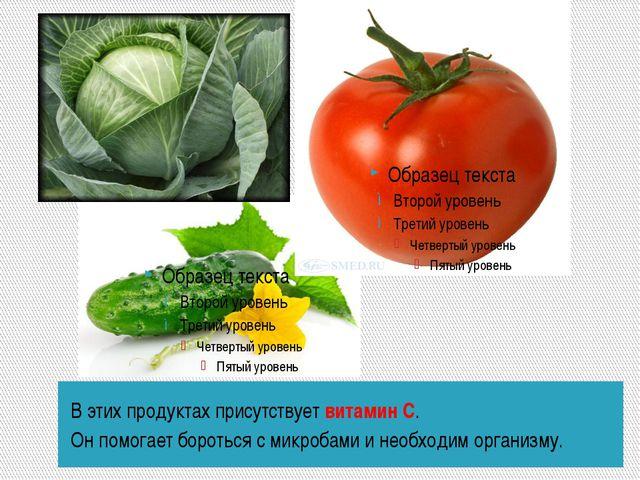 В этих продуктах присутствует витамин С. Он помогает бороться с микробами и...