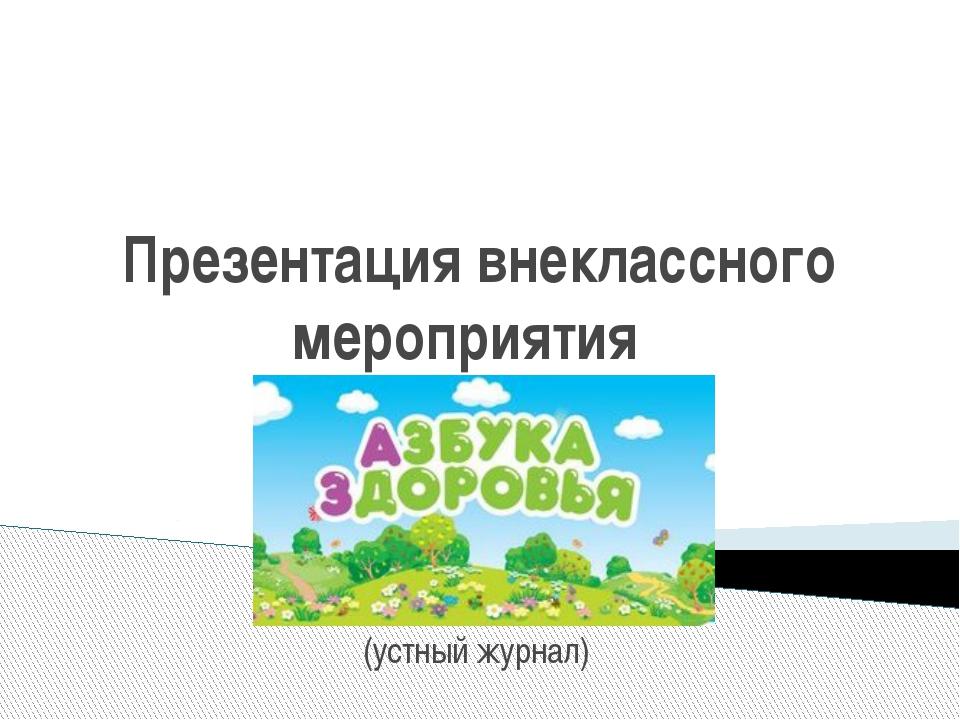 Презентация внеклассного мероприятия (устный журнал)