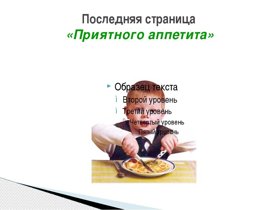 Последняя страница «Приятного аппетита»