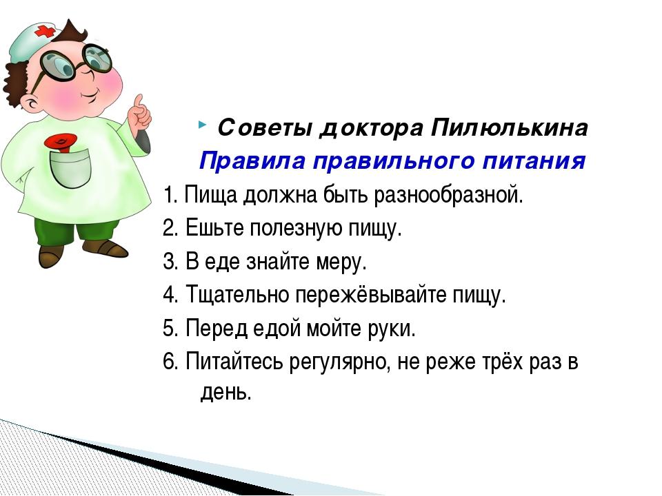 Советы доктора Пилюлькина Правила правильного питания 1. Пища должна быть раз...