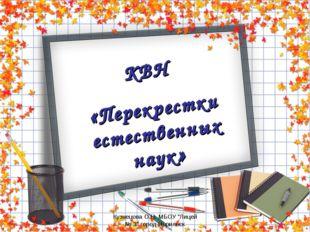 """Кузнецова О.Н. МБОУ """"Лицей № 3"""" город Норильск КВН «Перекрестки естественных"""