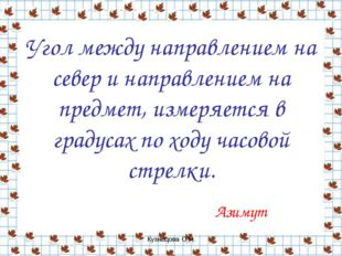 Кузнецова О.Н. Азимут Угол между направлением на север и направлением на пред