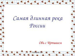 Кузнецова О.Н. Обь с Иртышем Самая длинная река России Кузнецова О.Н.