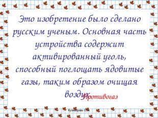 Кузнецова О.Н. Это изобретение было сделано русским ученым. Основная часть ус