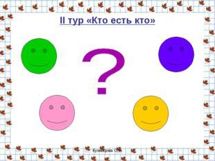 Кузнецова О.Н. II тур «Кто есть кто» Кузнецова О.Н.