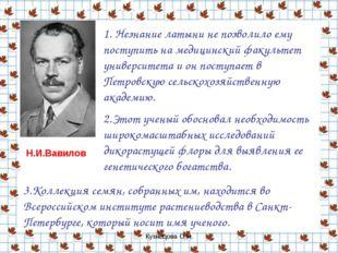 Кузнецова О.Н. 1. Незнание латыни не позволило ему поступить на медицинский ф