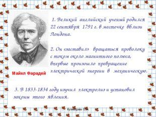 Кузнецова О.Н. 1. Великий английский ученый родился 22 сентября 1791 г. в мес